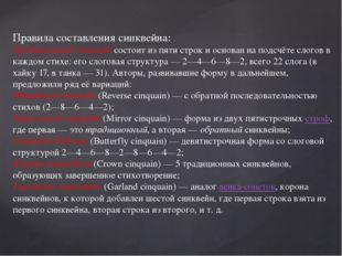Правила составления синквейна: Традиционный синквейн состоит из пяти строк и