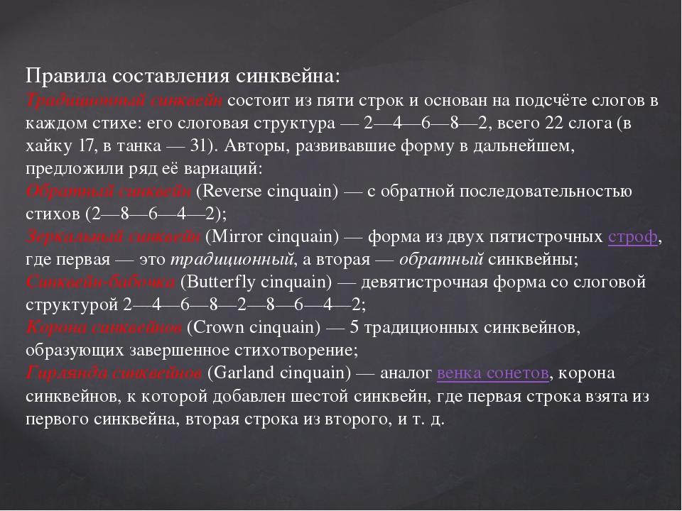 Правила составления синквейна: Традиционный синквейн состоит из пяти строк и...