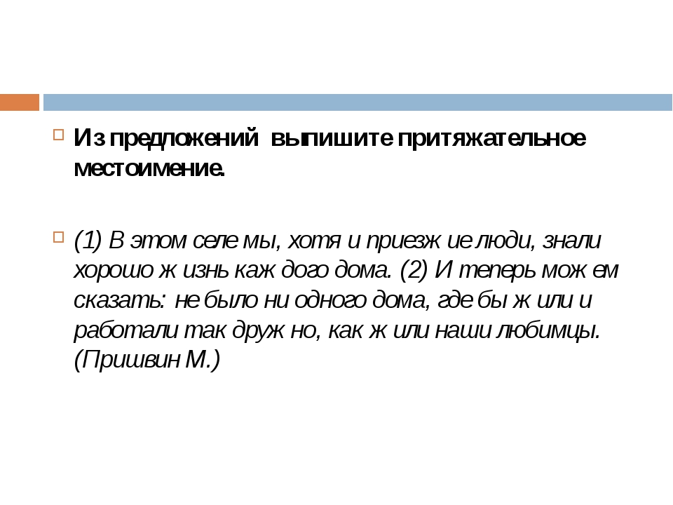 Из предложений выпишите притяжательное местоимение. (1) В этом селе мы, хот...