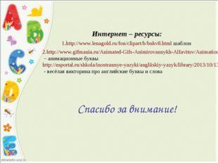 Интернет – ресурсы: http://www.lenagold.ru/fon/clipart/b/bukv8.html шаблон h