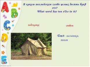 В каком английском слове целых десять букв «t»?   What word has ten «T»s i