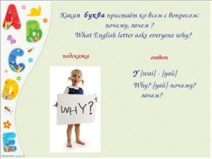 Какаябуквапристаёт ко всем с вопросом: почему, зачем ? What English le