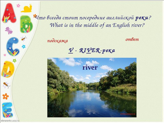 Что всегда стоит посередине английскойреки? What is in the middle of a...