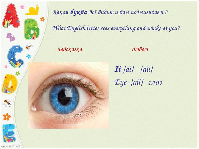 Какаябуквавсё видит и вам подмигивает ? What English letter sees everything...