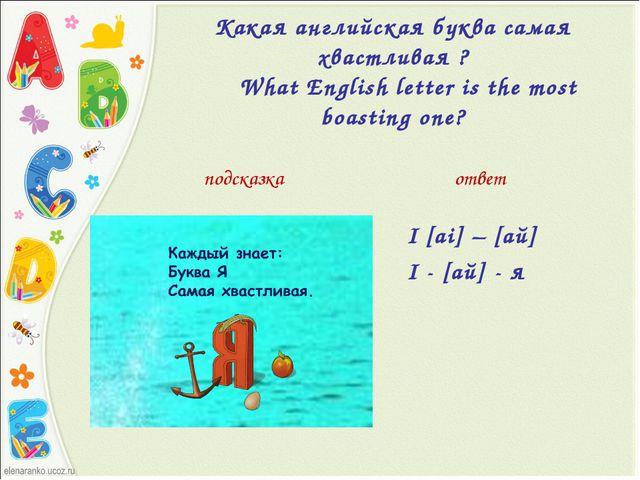 Какая английская буква самая хвастливая ?  What English letter is the most...