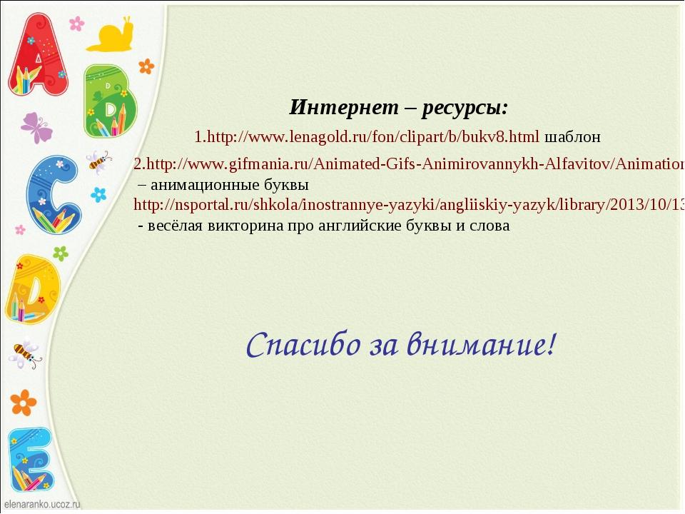 Интернет – ресурсы: http://www.lenagold.ru/fon/clipart/b/bukv8.html шаблон h...
