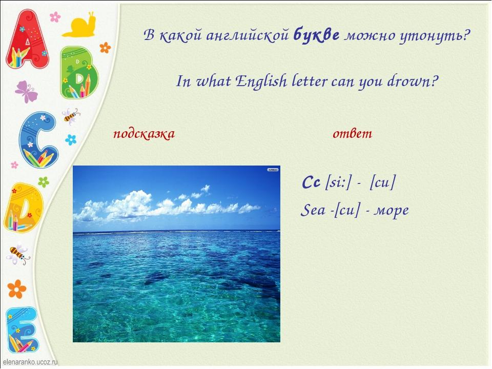 В какой английскойбуквеможно утонуть?  In what English letter can you drow...