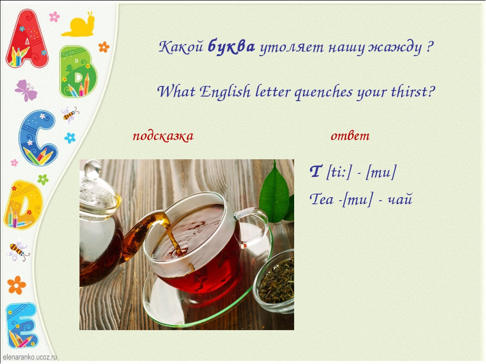 Какойбукваутоляет нашу жажду ? What English letter quenches your thirst? T...