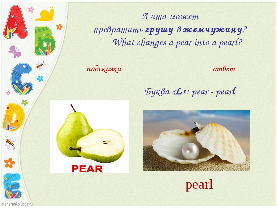 А что может превратитьгрушувжемчужину? What changes a pear into a pe...