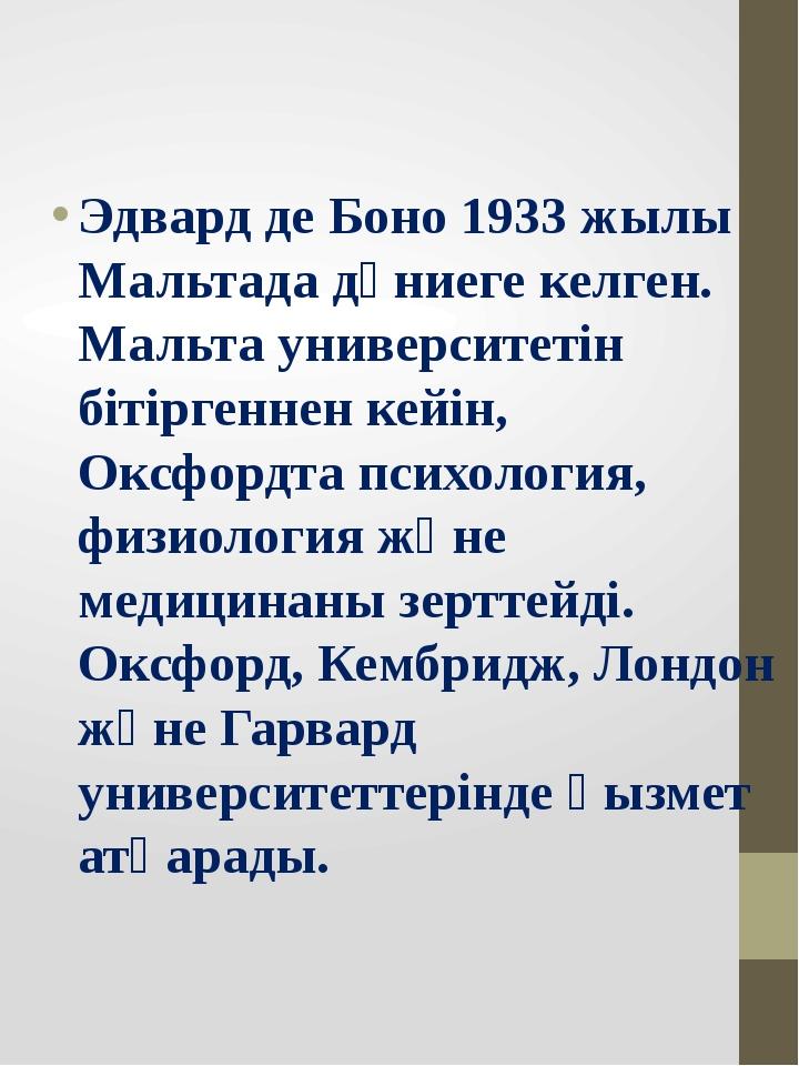 Эдвард де Боно 1933 жылы Мальтада дүниеге келген. Мальта университетін бітірг...