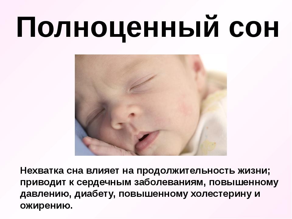 Полноценный сон Нехватка сна влияет на продолжительность жизни; приводит к се...
