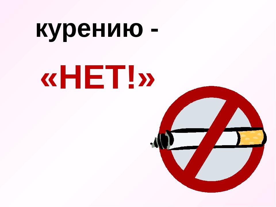 картинки скажи нет курению каблуке или