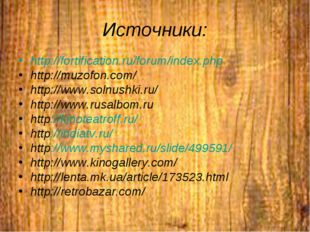 Источники: http://fortification.ru/forum/index.php http://muzofon.com/ http:/