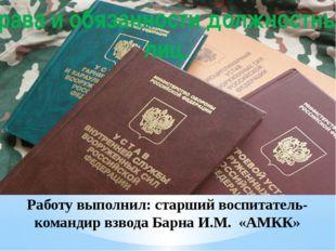 Работу выполнил: старший воспитатель-командир взвода Барна И.М. «АМКК» Права