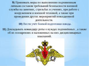9) Принимать меры по выполнению подчиненным личным составом требований безопа