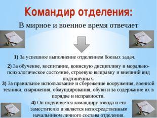Командир отделения: В мирное и военное время отвечает 1) За успешное выполнен