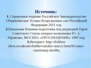 Источник: 1. Справочное издание Российское Законодательство Общевоинские Уста