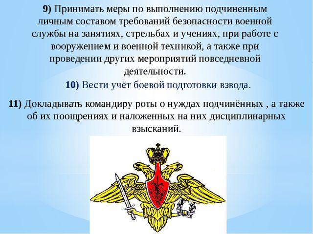 9) Принимать меры по выполнению подчиненным личным составом требований безопа...