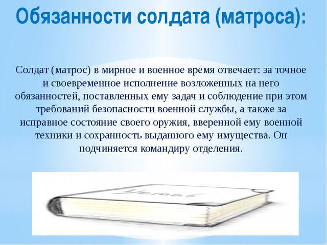 Обязанности солдата (матроса): Солдат (матрос) в мирное и военное время отвеч...
