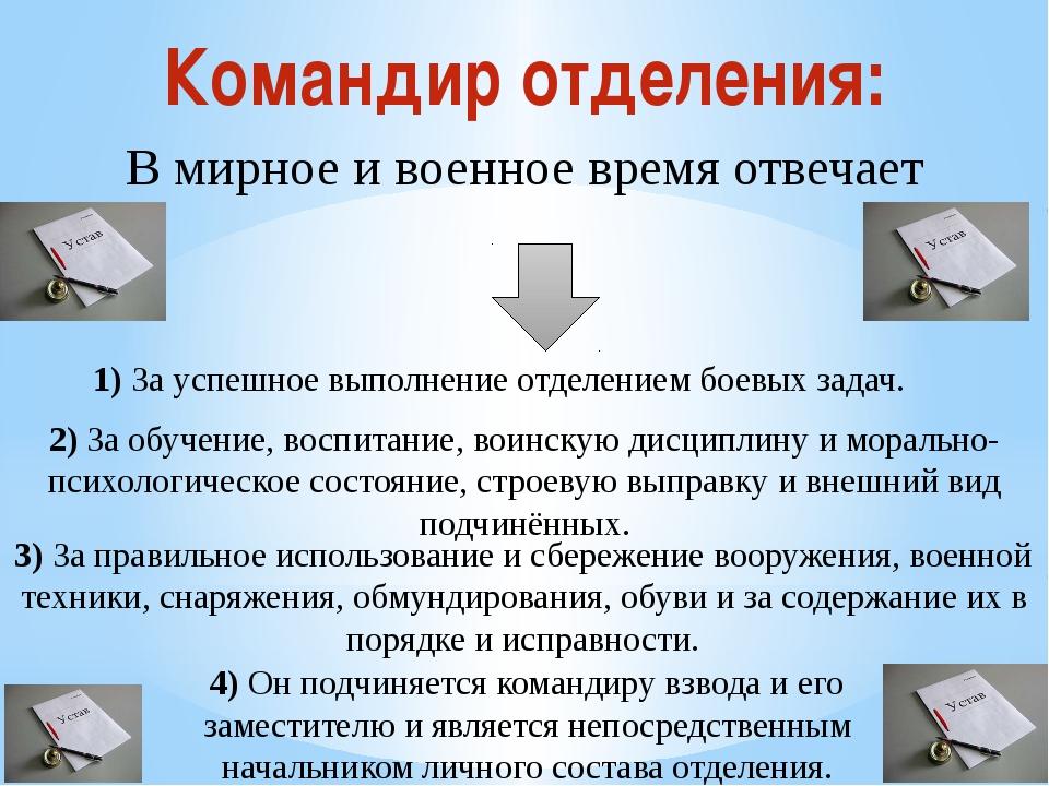 Командир отделения: В мирное и военное время отвечает 1) За успешное выполнен...
