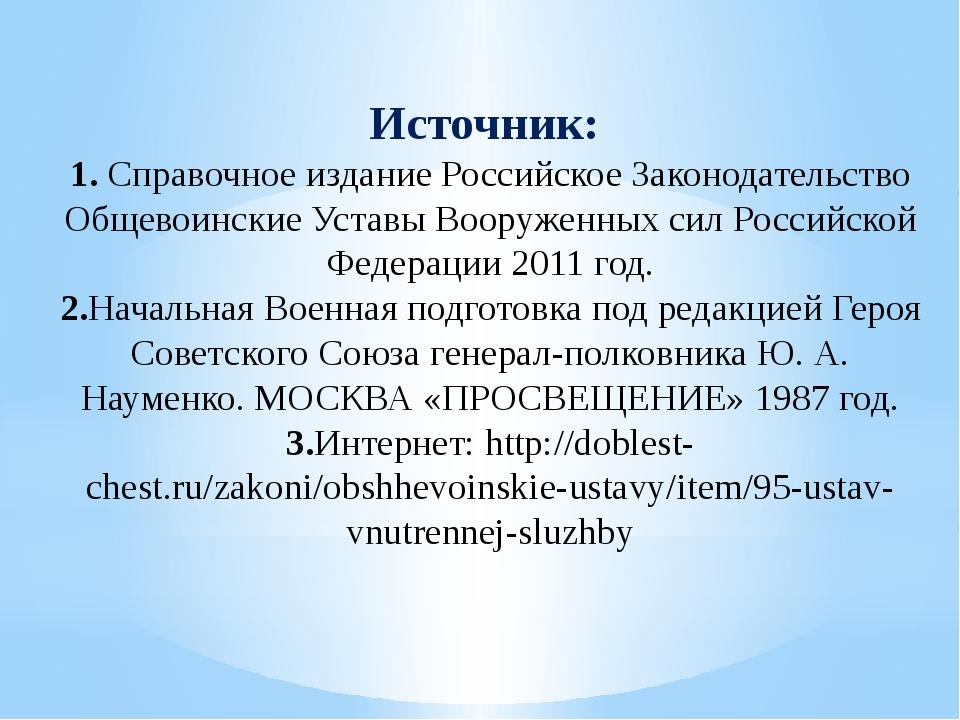 Источник: 1. Справочное издание Российское Законодательство Общевоинские Уста...