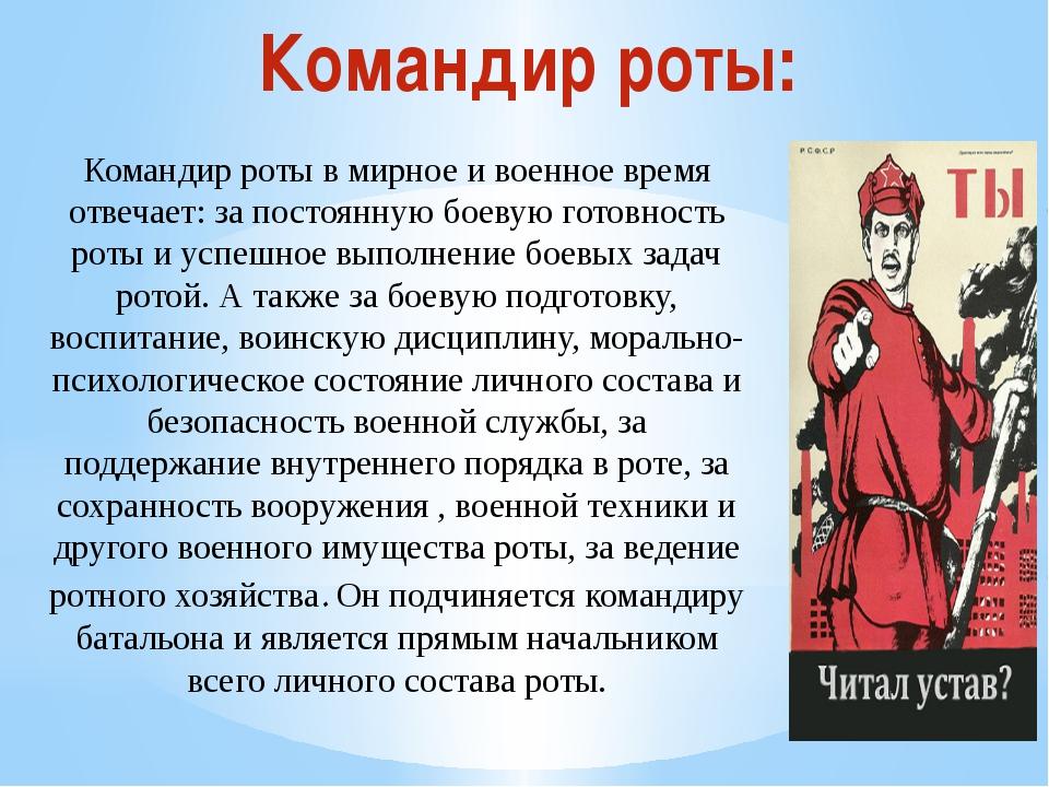 Командир роты: Командир роты в мирное и военное время отвечает: за постоянную...
