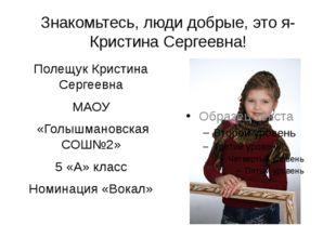 Знакомьтесь, люди добрые, это я- Кристина Сергеевна! Полещук Кристина Сергеев