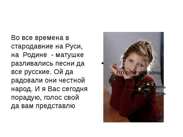 Во все времена в стародавние на Руси, на Родине - матушке разливались песни д...