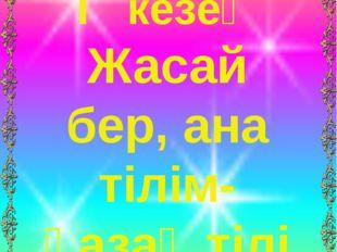 І кезең Жасай бер, ана тілім-қазақ тілі
