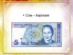 Сом – Киргизия