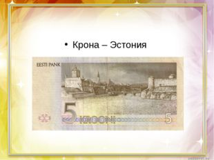 Крона – Эстония