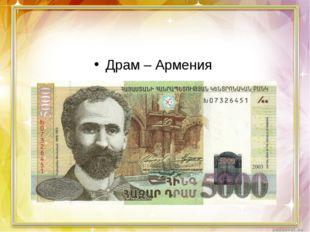 Драм – Армения