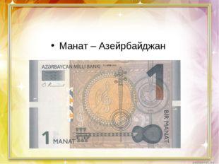 Манат – Азейрбайджан