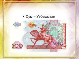 Сум – Узбекистан