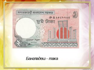 Бангладеш - така