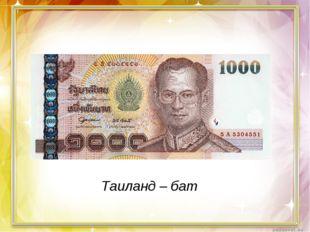 Таиланд – бат