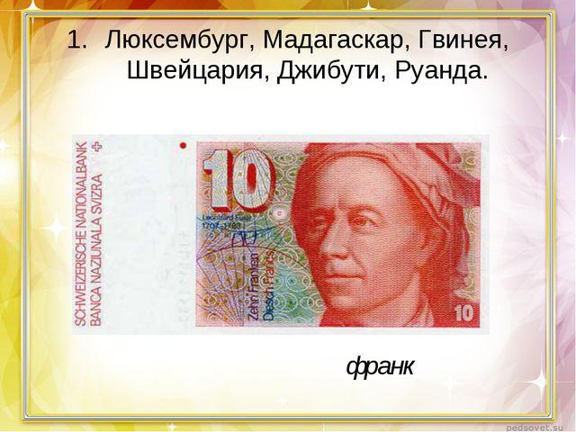 Люксембург, Мадагаскар, Гвинея, Швейцария, Джибути, Руанда. франк