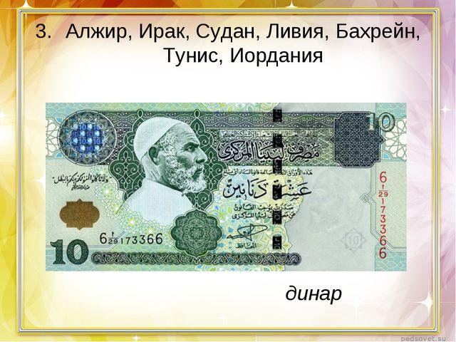 Алжир, Ирак, Судан, Ливия, Бахрейн, Тунис, Иордания динар