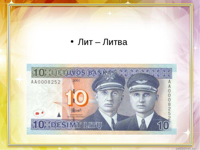 Лит – Литва