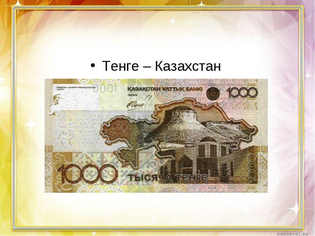 Тенге – Казахстан