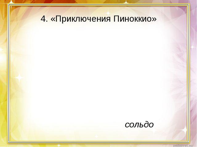 4. «Приключения Пиноккио» сольдо