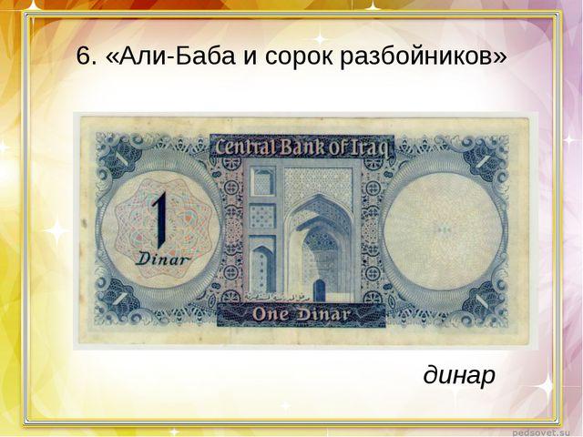 6. «Али-Баба и сорок разбойников» динар