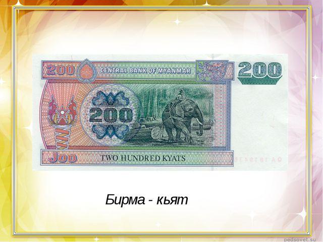 Бирма - кьят