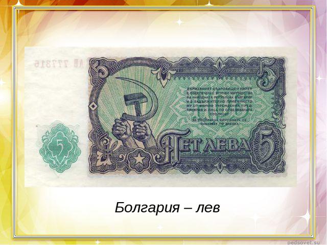 Болгария – лев