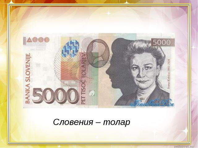 Словения – толар