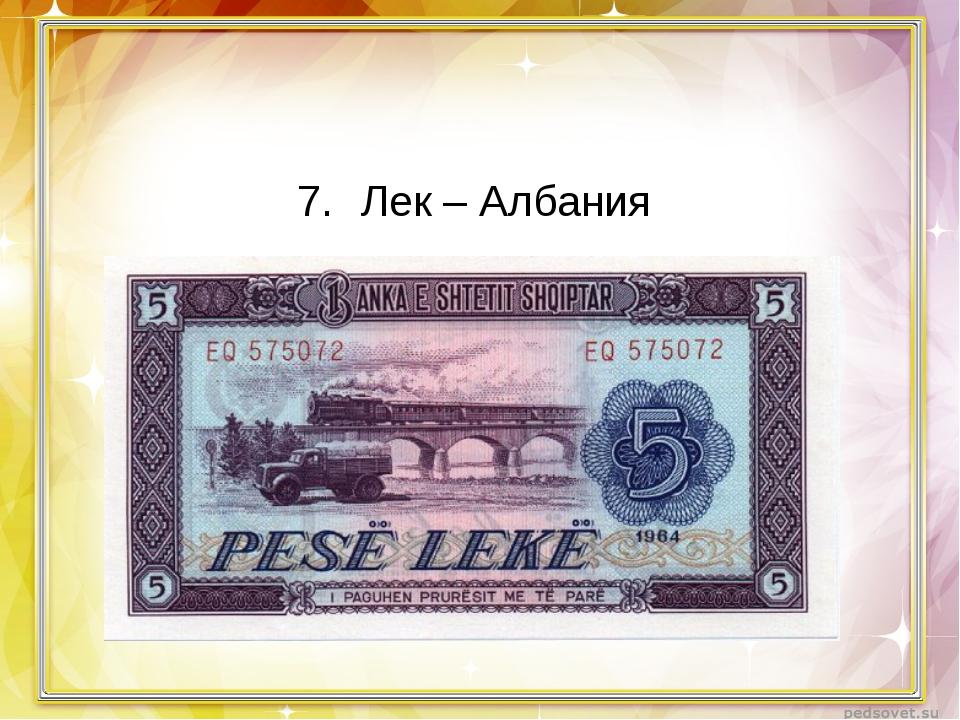 Лек – Албания