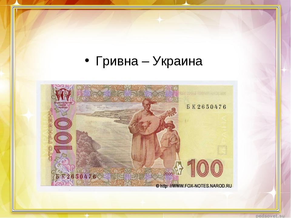 Гривна – Украина