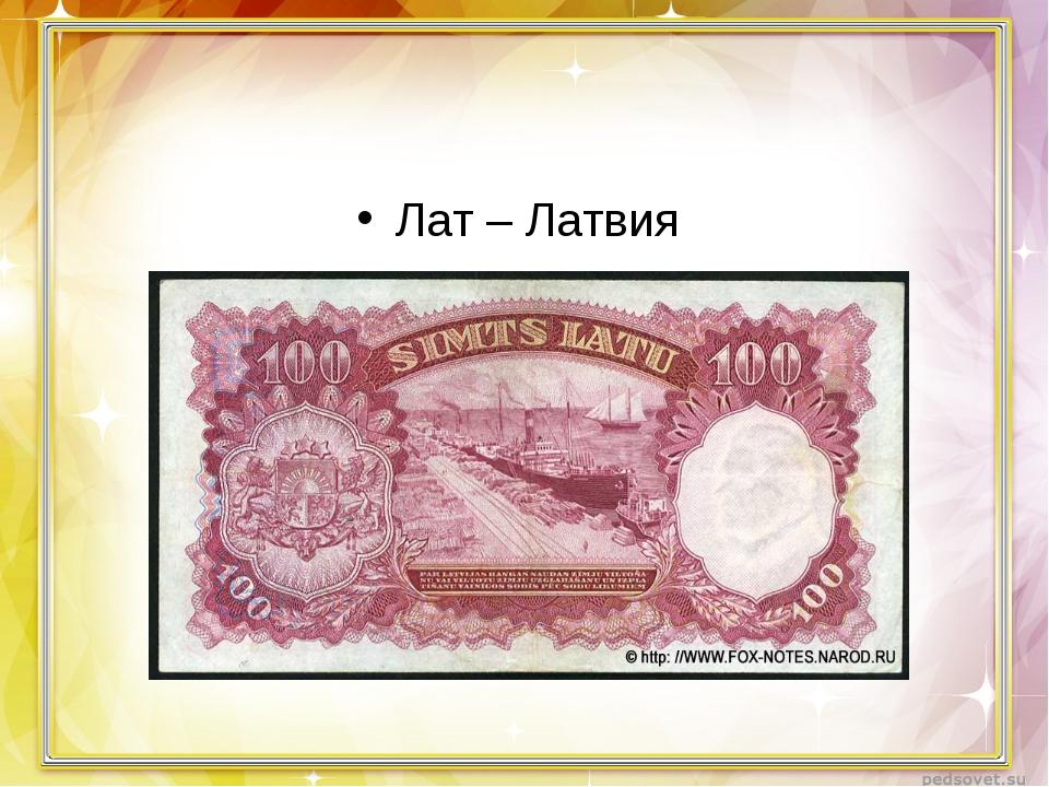Лат – Латвия