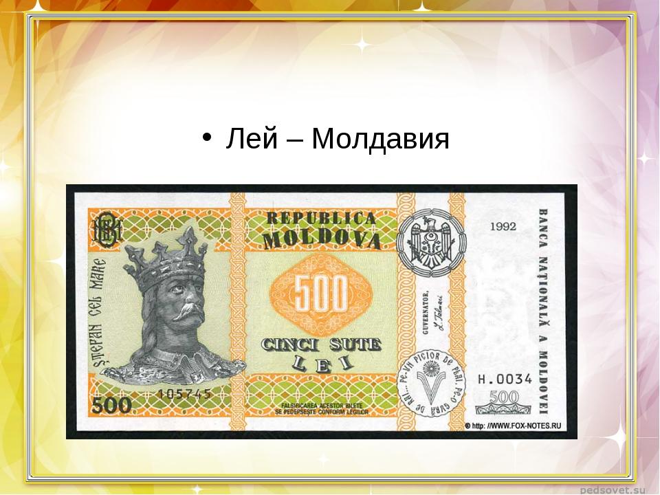 Лей – Молдавия