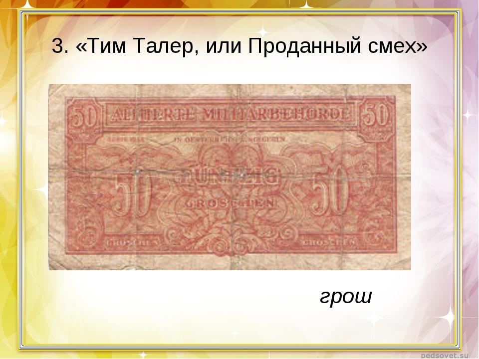 3. «Тим Талер, или Проданный смех» грош